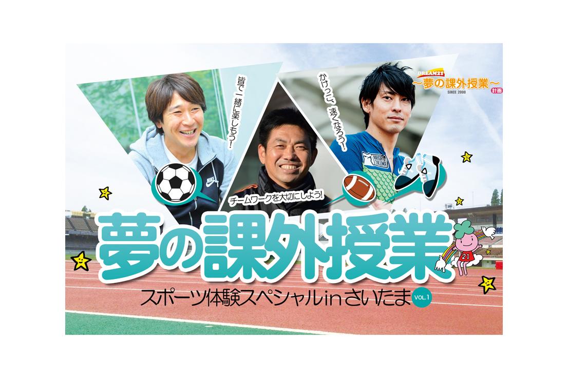 画像2: 7月18日(祝・月)、さいたま市の浦和駒場スタジアムで夢の課外授業が行われ、事前抽選で選ばれた市内の小学生およ... lojim.jp