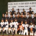 チャリティキッズベースボールスクール2013