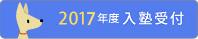 2017入塾案内