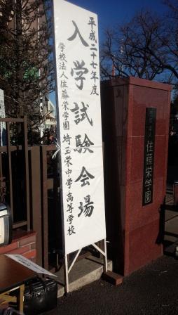 2015入試応援レポート〜栄東中学校 東大選抜(埼玉栄会場)