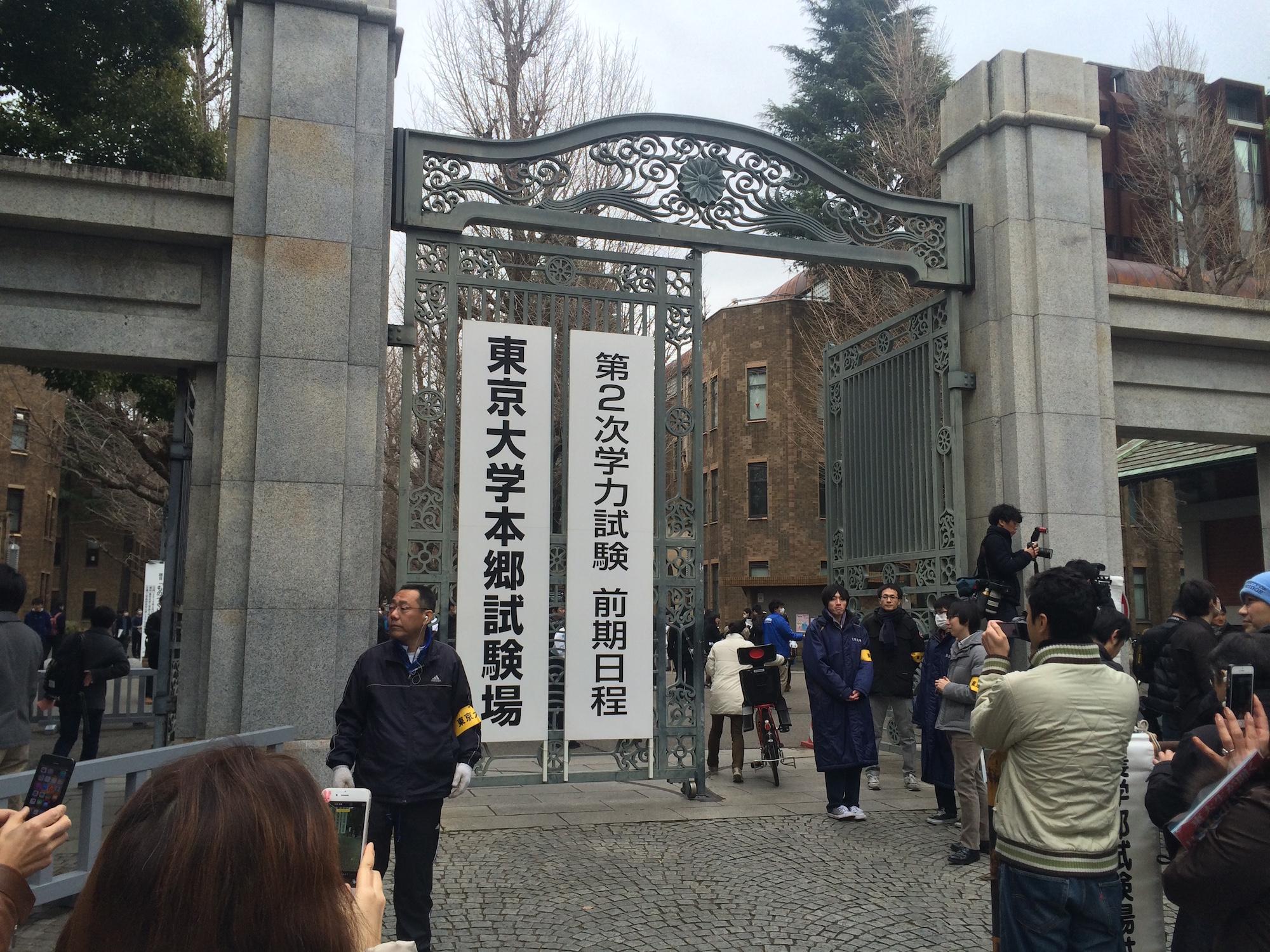 東大入試の様子を見に行きました