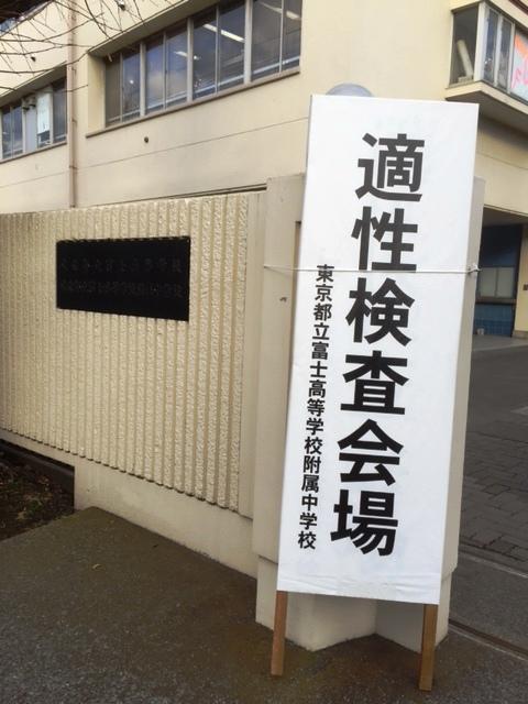 東京都立富士高等学校・附属中学校
