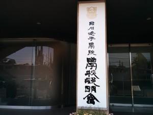 【学校訪問】品川女子学院