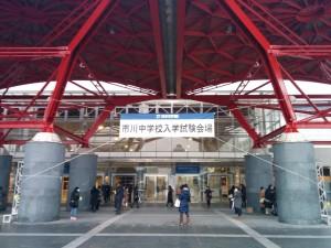 2017入試応援レポート~1/20市川学園