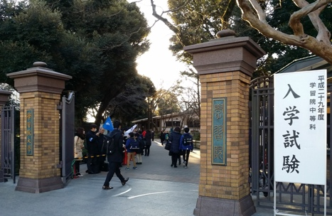 2017入試応援レポート~学習院中等科
