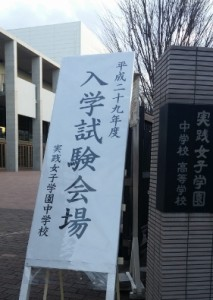 2017入試応援レポート〜実践女子学園中学校