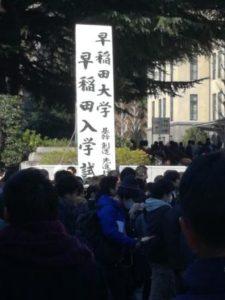 2017【大学】入試応援レポート~2/16早稲田理工