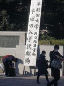 2017【大学】入試応援レポート~2/20早稲田政経