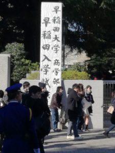 2017【大学】入試応援レポート~2/21 早稲田商学部