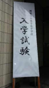 2018入試応援レポート ~開智日本橋学園中学校第4回