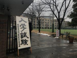 2018年入試応援レポート〜東京農業大学第一高等学校中等部第1回