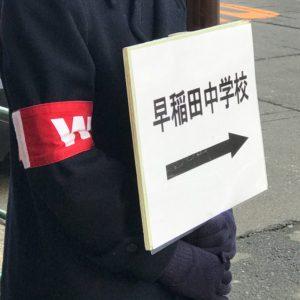 2018入試応援レポート〜早稲田中学校第2回