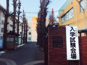 2018入試応援レポート〜本郷中学校第3回