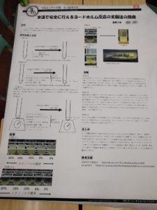 【雑談】SSH(スーパーサイエンスハイスクール)での研究
