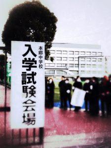 2019入試応援レポート〜2/1本郷中学校第1回