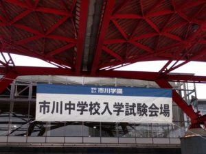2019入試応援レポート~1/20市川中学校第1回