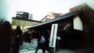 2019入試応援レポート〜2/1山脇学園中学校一般A