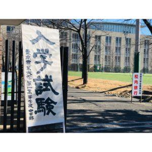 2019入試応援レポート〜2/1東農大一中第1回