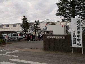 2020入試応援レポート~1/11獨協埼玉中学校第1回