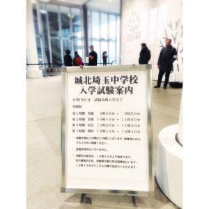 2020入試応援レポート~城北埼玉中