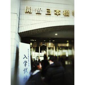 2020入試応援レポート~2/1午後 開智日本橋中学校