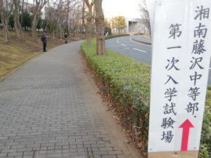 2020入試応援レポート~2/2慶應義塾湘南藤沢中等部