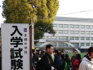 入試応援レポート~2/5本郷中学校