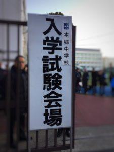 2020入試応援レポート~2/2本郷中学校