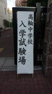 2020入試応援レポート~高輪中学校B日程~