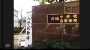 2021年入試応援レポート~高輪中学校C日程