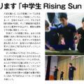 中学生Rising Sun Project 夢の課外授業SPECIAL 2015開校式