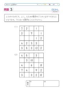 こんなパズルのような問題はこどもたちは大好き。