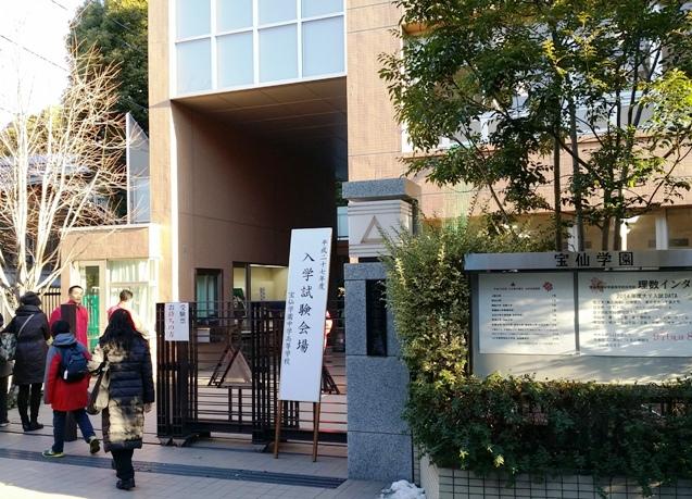 2015年入試応援レポート~宝仙学園中学