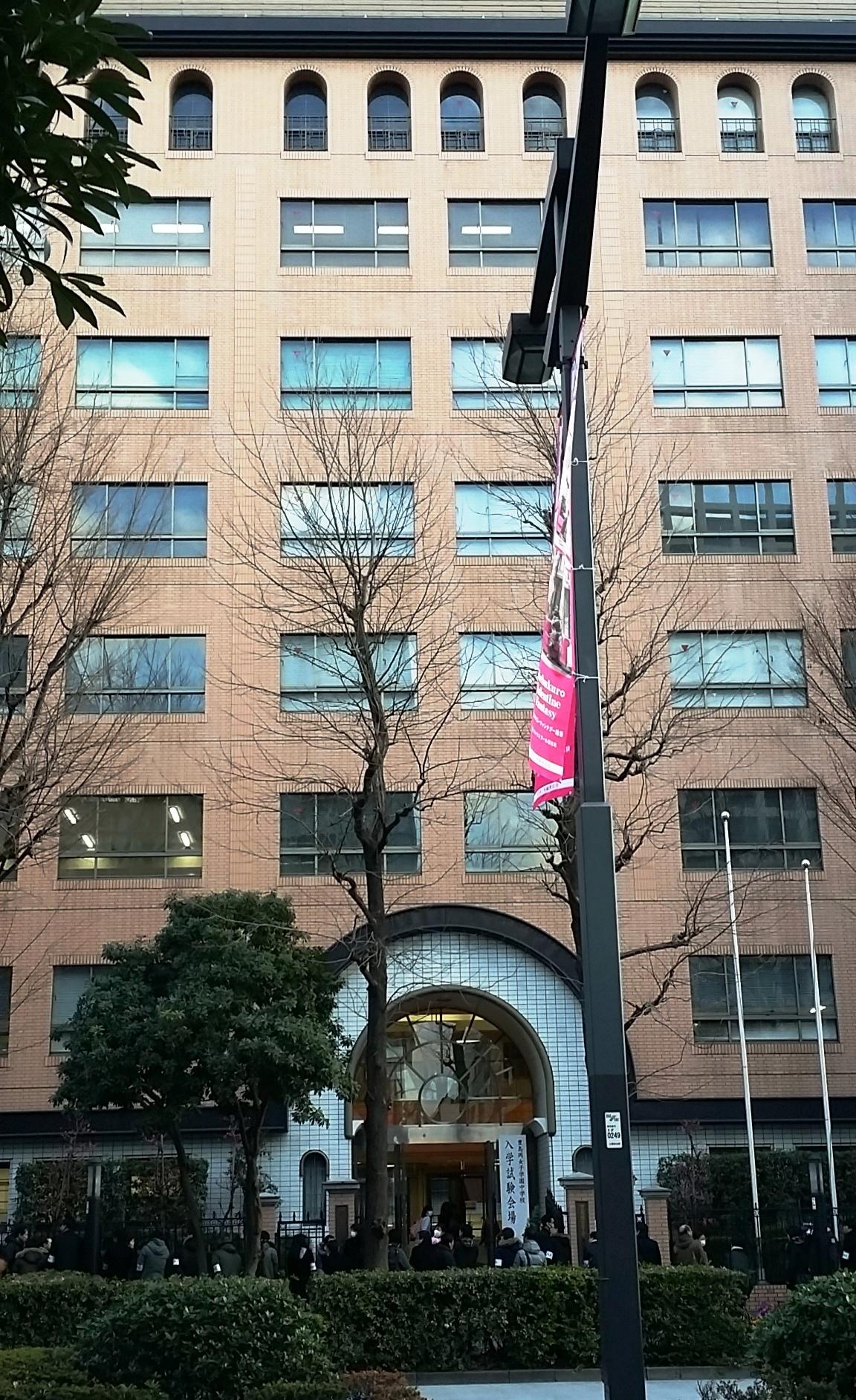 2016入試応援レポート~2/2豊島岡女子学園中学校中学校(第2回)