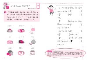 ロジトレ入門編P084-085
