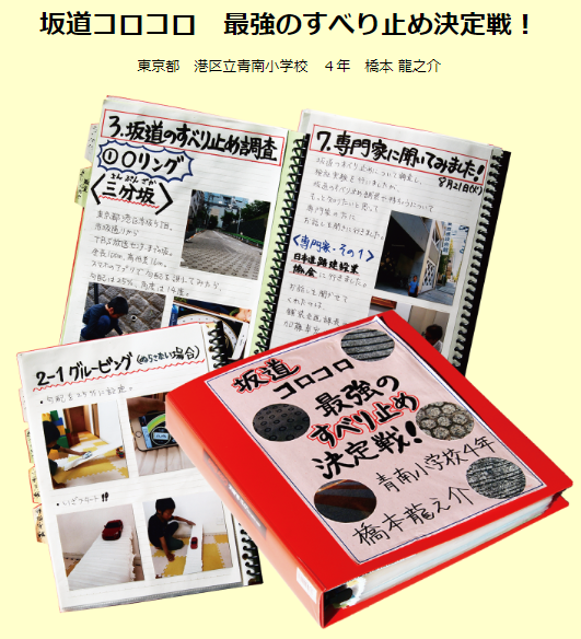 【雑談】自由研究の成果報告と辻川からのお誘い