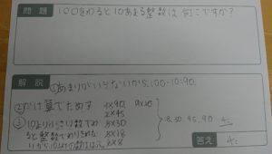授業の最後は作問!