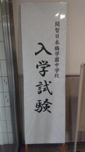 2020入試応援レポート~開智日本橋学園中学校第4回入試~