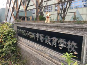 入試応援レポート~2/1都立小石川中等教育学校